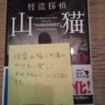 神永 学「怪盗探偵山猫」_東京読書交換会vol.5@まめのき