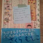 さくらももこ「神のちからっ子新聞」_東京読書交換会vol.5@まめのき