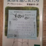 アーウィン・ショー「夏服を着た女たち」_東京読書交換会vol.5@まめのき