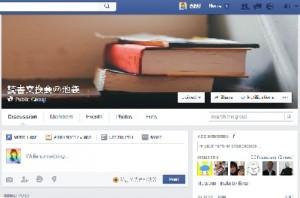 FBグループ読書交換会@池袋