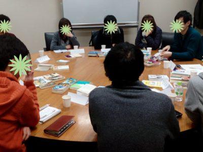 【活動報告】東京読書交換会vol.28 2月4日(土)19時過ぎ~ 東京芸術劇場