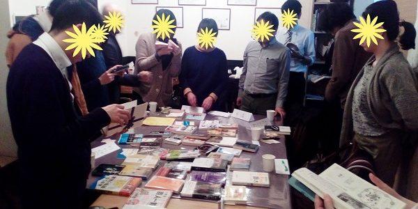 【活動報告】東京読書交換会 vol.29 2月17日(金)19時過ぎ~ 要町カフェまめのき