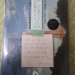 沼田元気「ぼくの伯父さんの東京案内」_読書交換会vol.4