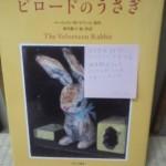 マージェリィ・W. ビアンコ「ビロードのうさぎ」_読書交換会vol.4
