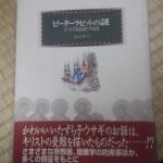 益田 朋幸「ピーターラビットの謎」_読書交換会vol.4