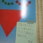 風木一人・中辻悦子「そとからさんかくが」_読書交換会vol.4