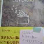 きむらゆういちのひみつの箱_読書交換会vol.4
