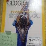 ナショナル・ジオグラフィック_読書交換会vol.4