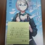 西尾維新「掟上今日子の備忘録」_読書交換会vol.4