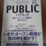 ジャフ・ジャービス「パブリック」_読書交換会vol.4