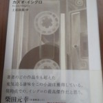 カズオ・イシグロ「わたしを離さないで」_読書交換会vol.4