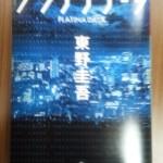 東野圭吾「プラチナデータ」_読書交換会vol.4