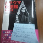 町山智浩「トラウマ映画館」_読書交換会vol.4