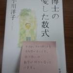 小川洋子「博士の愛した数式」_読書交換会vol.4