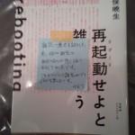 仲俣暁生「再起動せよと雑誌はいう」_東京読書交換会vol.5@まめのき