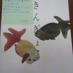 東京読書交換会vol.3