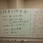 読書交換会vol.8