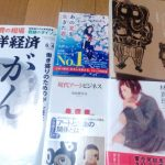 東京読書交換会vol.23